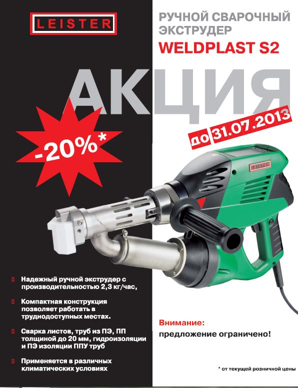 Leister weldplast s2